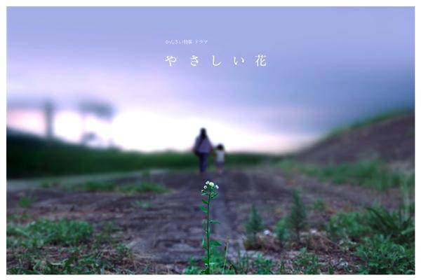 c_「やさしい花」単独ページイメージのコピー-1