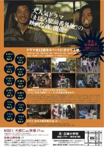 Kyoto_mahoro_URA_B5_ooneX_3