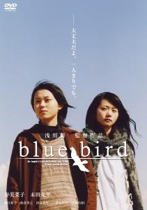 DVD_Bluebird_H1_ol