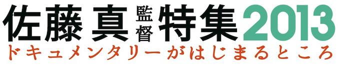 佐藤真ロゴ