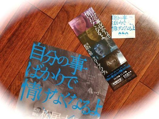 jibun-bakari_photo-thumbnail2