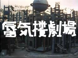 web蜃気楼劇場