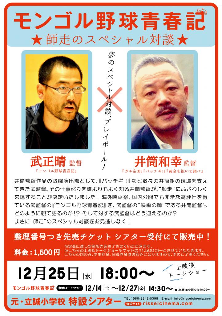 モンゴル師走対談out-01