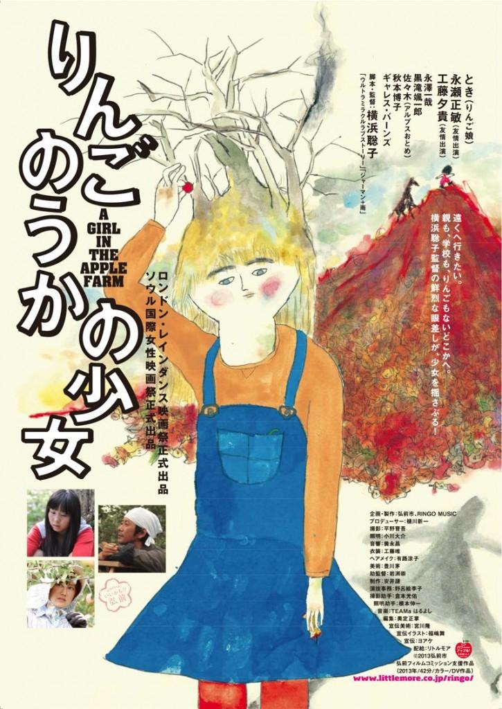 x_『りんごのうかの少女』ポスター&チラシ表