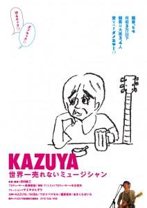 KAZUYA_Omote_forWeb