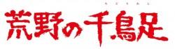 WIF_logo