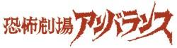 anbara_logo_yokoaka