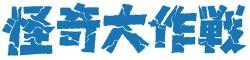 kaiki_logo_yokoao