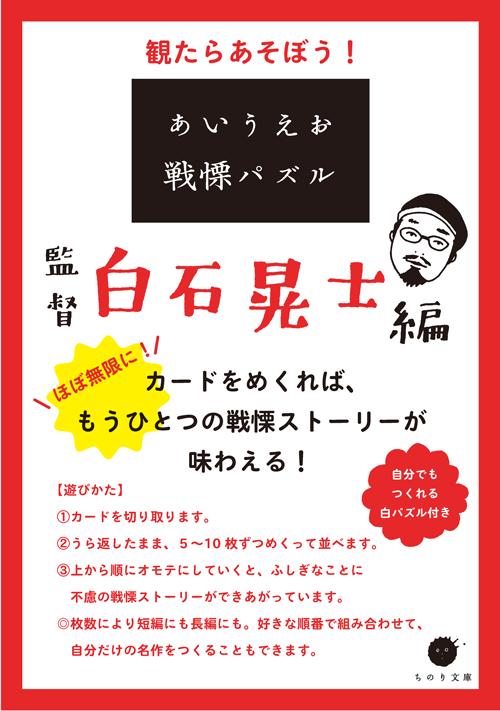 立誠戦慄POP-03