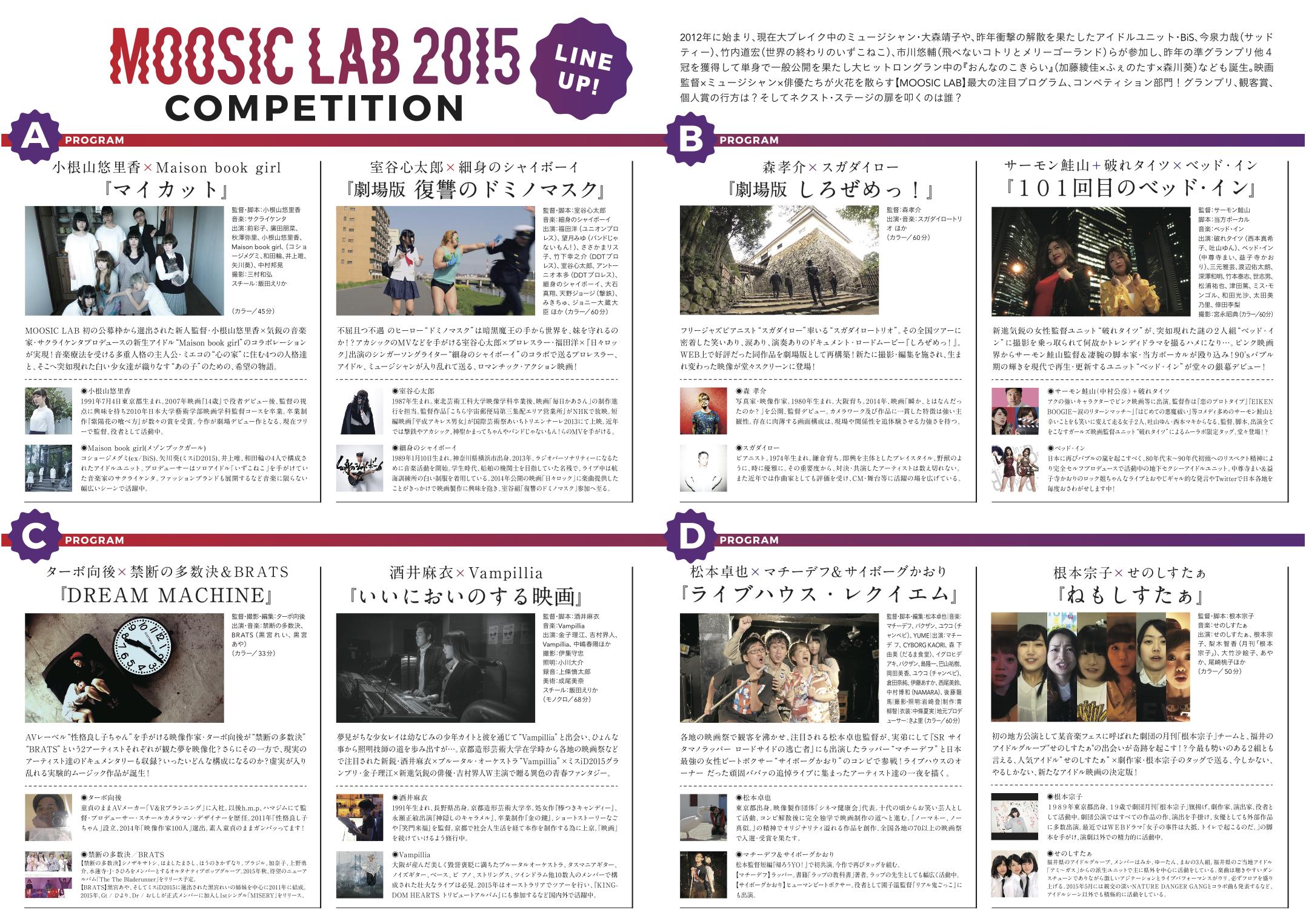 moosic2015compe_rissei_lineup