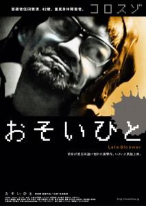 osoihito_K_omote