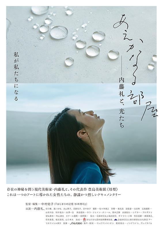 内藤礼の画像 p1_26
