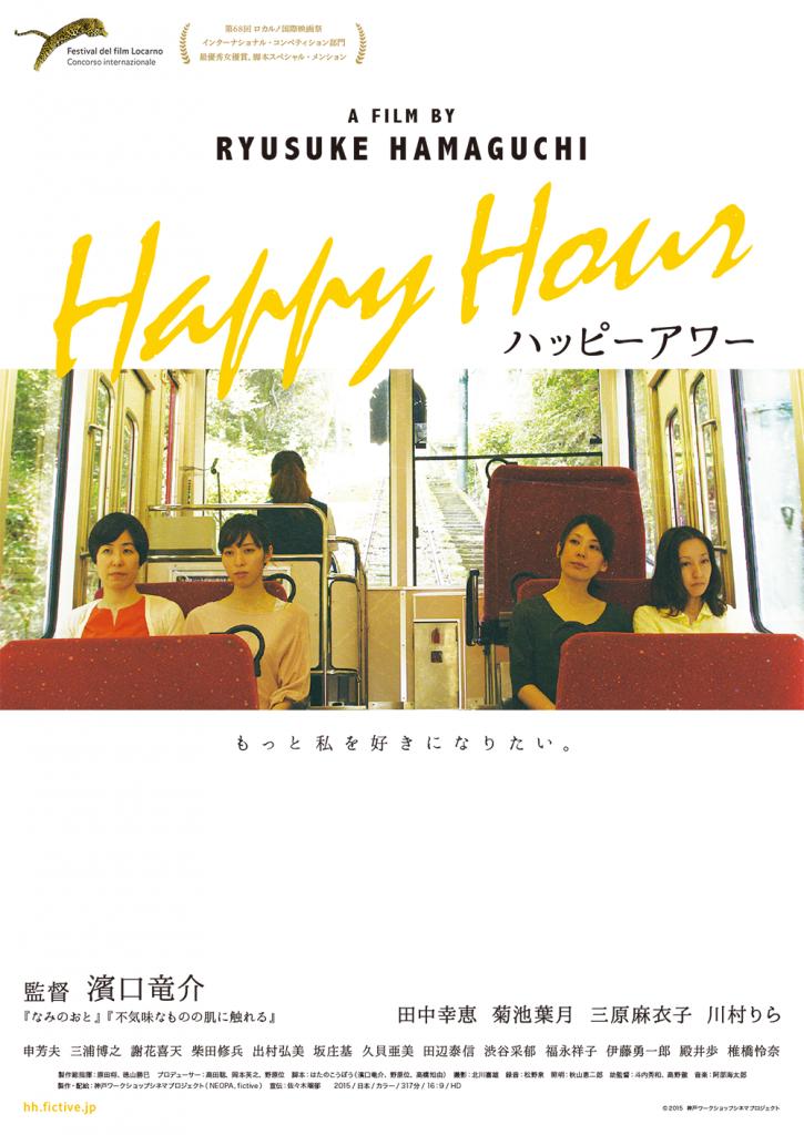 happyhour_poster