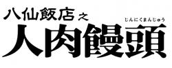zinniku_logo
