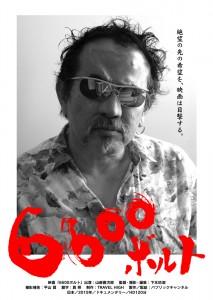 6600bolt_b5_f