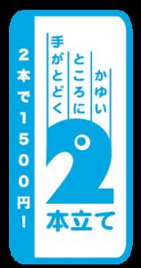 2honlogo-01