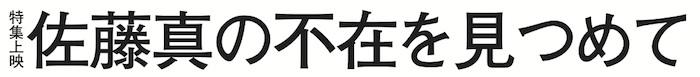 佐藤上映_160308_logo