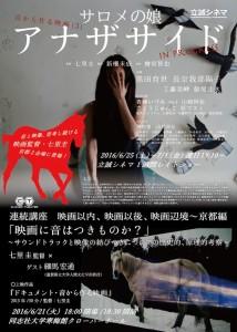 mihon_sichirisan_kyoto201606omote