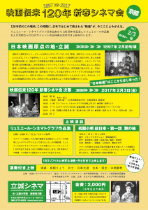 映画伝来120年 新春シネマ会