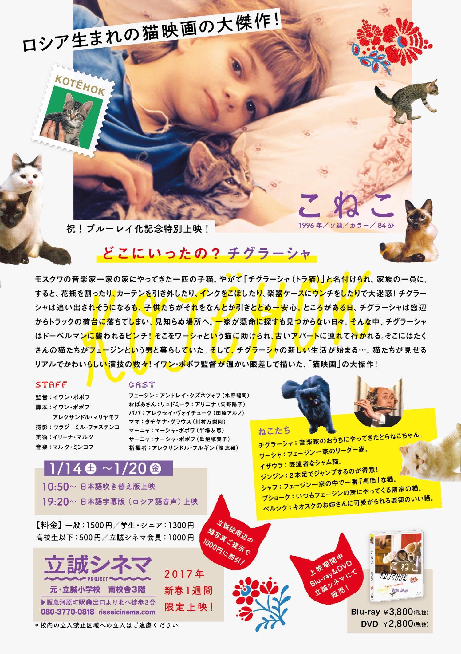 x_koneko-rissei_hanshitaa-2