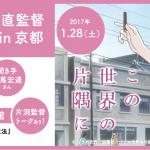 konoseka-_kyoto_event
