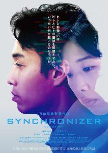 SYNCHRONIZER(シンクロナイザー)