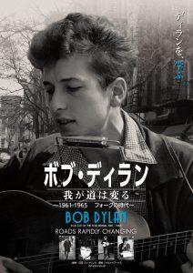 ボブ・ディラン 我が道は変る 〜1961-1965 フォークの時代〜