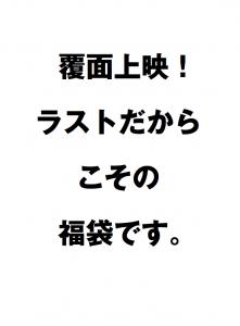 【ラスト興行特出しvol.2】新作お披露目!覆面上映会